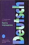 Крушельницкая К.Г., Попов В.Г. - Советы переводчику обложка книги