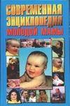 Надеждина В. - Современная энциклопедия молодой мамы обложка книги