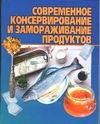 Макарова Н.Е. - Современное консервирование и замораживание продуктов обложка книги