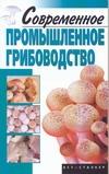 Морозов А.И. - Современное промышленное грибоводство обложка книги