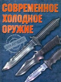 Ликсо В.В. - Современное холодное оружие обложка книги