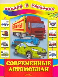 Бирюкова Е. - Современные автомобили. Наклей и раскрась обложка книги