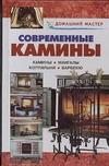 Рыженко В.И. - Современные камины обложка книги