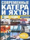 Современные катера и яхты, 2005/2006. Длина свыше 10 м