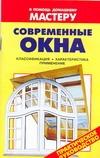Современные окна Рыженко В.И.