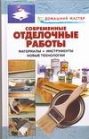 Рыженко В.И. - Современные отделочные работы обложка книги