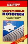Рыженко В.И. - Современные потолки обложка книги