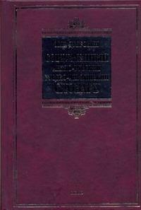 Современный англо-русский. Русско-английский словарь