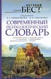 Зинченко В.П., Мещеряков Б.Г. - Современный психологический словарь обложка книги
