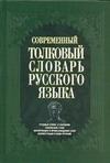 Современный толковый словарь русского языка
