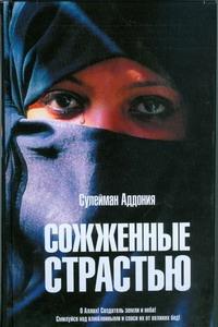 Аддония Сулейман - Сожженные страстью обложка книги