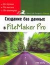 Создание баз данных в FileMaker Pro