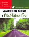 Создание баз данных в FileMaker Pro Шварц Стив