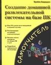 Андердал Б. - Создание домашней развлекательной системы на базе ПК обложка книги