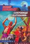 Васильев В.Н. - Сокровище Капудании обложка книги
