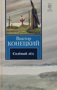 Соленый лед Конецкий В.В.