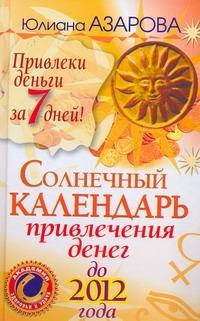 Азарова Ю. - Солнечный календарь привлечения денег до 2012 года обложка книги