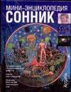 Клементьева Н.М. - Сонник обложка книги