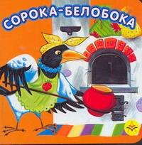 - Сорока-Белобока обложка книги