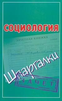 Фидорович О.И. - Социология обложка книги