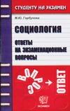 Горбунова М.Ю. - Социология.Ответы на экзаменационные вопросы обложка книги