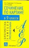 Галкина Г.Н., Клюева Г.Ю., Ходякова Л.А. - Сочинение по картине в 9 классе обложка книги