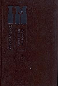 Сочинения в 3 т. Т. 3. Мердок