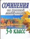 Макарова Н. В. - Сочинения по русской литературе 5-6 класс обложка книги