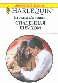 Спасенная шейхом Макмаон Б.