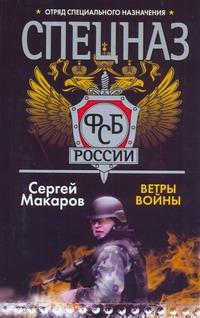 Макаров Сергей - Спецназ ФСБ России. Ветры войны обложка книги