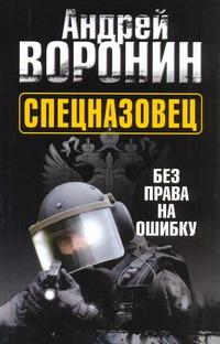 Воронин А.Н. - Спецназовец. Без права на ошибку обложка книги