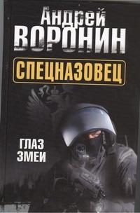 Воронин А.Н. - Спецназовец. Глаз змеи обложка книги