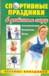 Сапего С.Н. - Спортивные праздники в детском саду обложка книги