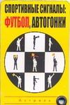 - Спортивные сигналы: футбол, автогонки обложка книги