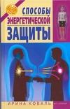 Коваль И.К. - Способы энергетической защиты обложка книги