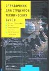 - Справочник для студентов технических вузов. Высшая математика. Физика. Теоретиче обложка книги
