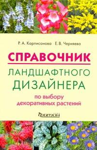 Справочник ландшафтного дизайна по выбору декоративных растений Карписонова Р.А.