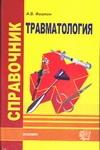 Фишкин А.В. - Справочник по травматологии обложка книги