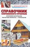 Баринов В.В., Рыженко В.И. - Справочник современного строителя обложка книги