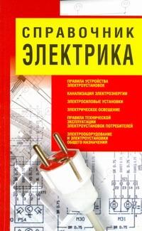Белов Н.В. - Справочник электрика обложка книги
