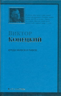 Среди мифов и рифов Конецкий В.В.