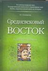 Коновалова И.Г. - Средневековый Восток обложка книги