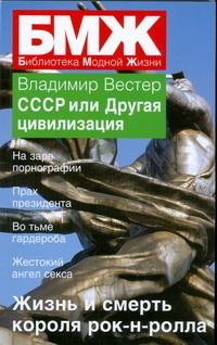 СССР или Другая цивилизация Вестер В.
