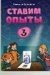 Ставим опыты Книга 3 Сенчански Томислав
