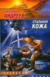 Андреев Н. Ю. - Стальная кожа обложка книги