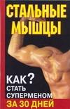 Кириллов Алексей - Стальные мышцы. Как стать суперменом за 30 дней обложка книги