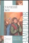 Старший сын. [Утиная охота. Рассказы] Вампилов А.В., Челак В.
