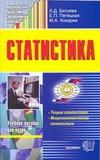 Статистика Батуева А.Д., Кокарев М.А., Петецкая Е.П.