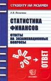 Яковлева А.В. - Статистика финансов. Ответы на экзаменационные вопросы обложка книги