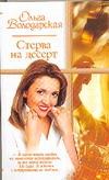 Стерва на десерт Володарская О.